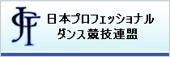 日本プロフェッショナル<br>ダンス競技連盟&nbsp;